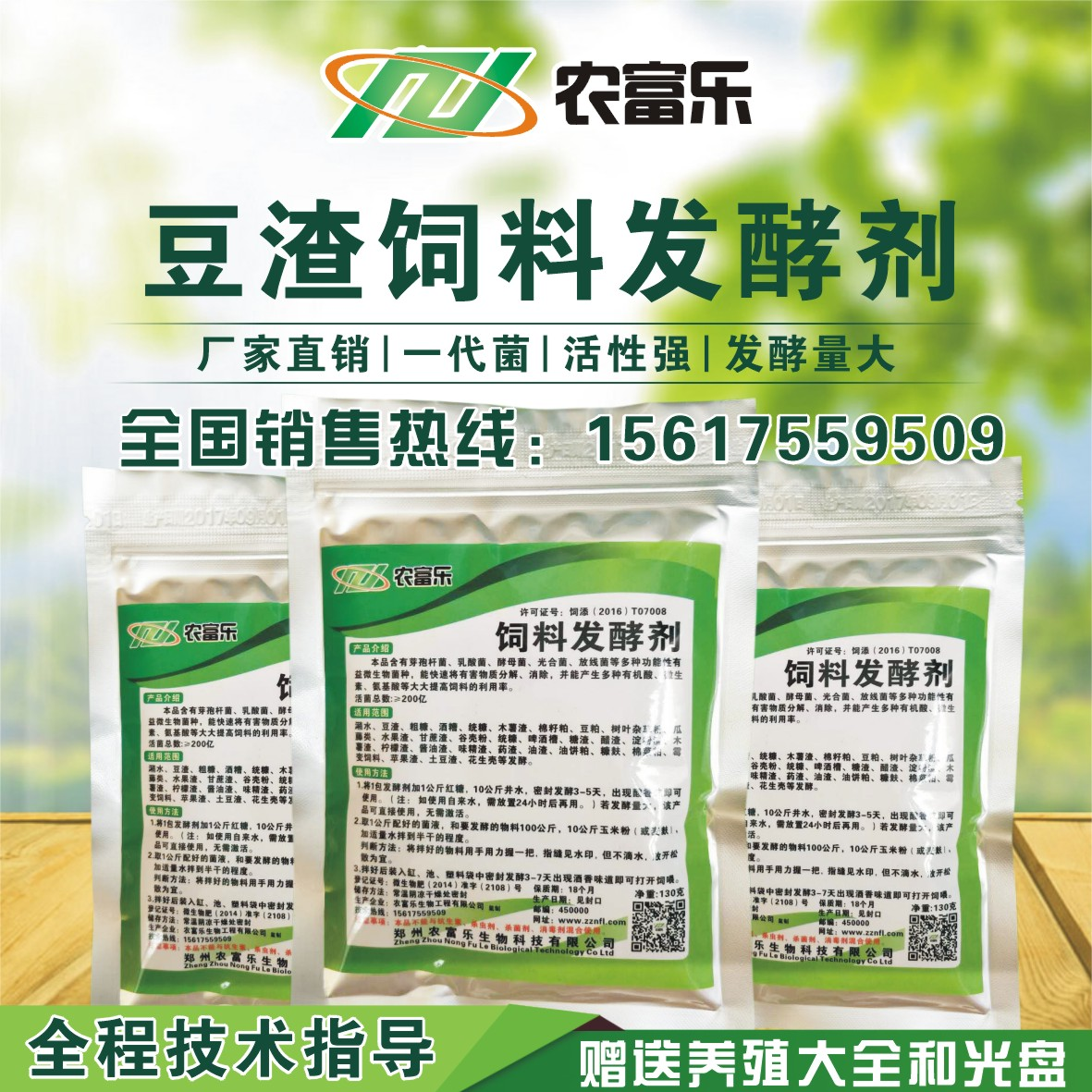 哪个牌子的豆渣发酵剂处理的豆渣饲料效果好