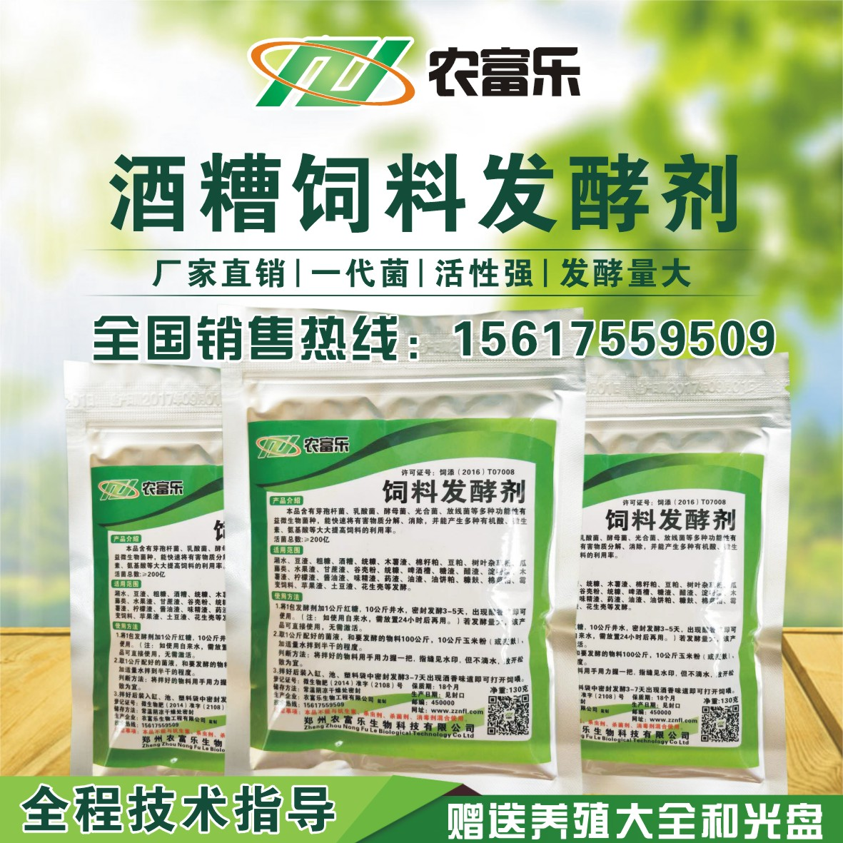 农富乐饲料发酵剂-酒糟专用发酵剂