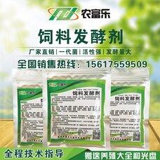 饲料发酵剂,饲料发孝剂,饲料发酵菌种,饲料发酵菌