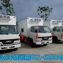 上海至全国专线冷链天天发车上门提货全程监控冷链物流腾农