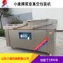 真空包装机半自动真空包装机DZ-700/2S半自动真空包装机图片