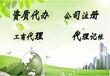 专业无地址代理武汉各区注册公司、工商变更、代理记账申报