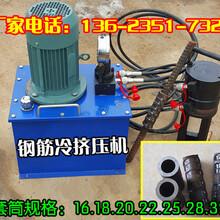 冷挤压机钢筋冷挤压机冷挤压机套筒专业生产