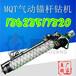 新疆MQT-130型锚杆钻机.气动支腿式锚杆钻机