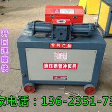 重庆钢管液压冲弧机液压钢管开口机