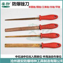 防爆锉子/防爆半圆锉/塑柄铜锉刀-德安防爆工具销售各种铜挫图片