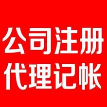 广州市天河区快速办理营业执照加急当天受理