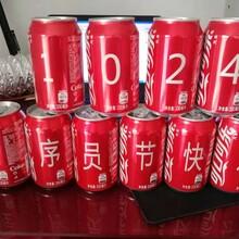 抖音上的可樂罐定制刻字加工免費打樣圖片