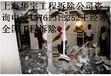 上海拆房公司上海拆除公司砖混结构厂房拆除装潢结构拆除;酒店设备拆除,商场装潢拆除隔墙拆除浴场设备拆除拆除厂房垃圾清运热线