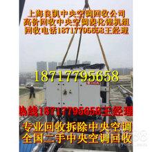 中央空调回收上海二手中央空调回收公司苏州中央空调回收公司