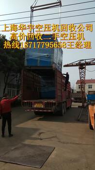 二手空压机回收上海空压机回收公司苏州空压机回收公司回收二手螺杆空压机回收公司