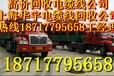 杭州電纜線回收公司、寧波電纜線回收價格、湖州、嘉興電纜線回收舟山電纜線回收價格