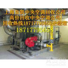 中央空调回收上海中央空调回收上海中央空调回收公司收购专业回收中央空调公司