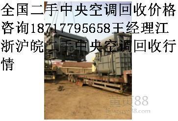 苏州中央空调回收苏州中央空调回收公司价格行情上海中央空调回收公司
