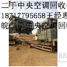 杭州中央空调回收杭州中央空调回收公司杭州回收中央空调公司杭州中央空调回收价格