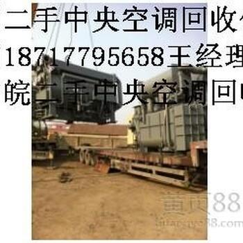 蘇州中央空調回收蘇州中央空調回收公司價格行情上海中央空調回收公司