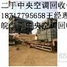 蘇州中央空調回收