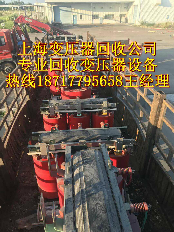 上海旧变压器回收上海二手变压器回收公司
