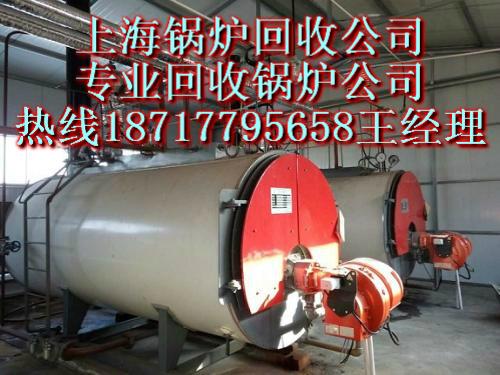 上海锅炉回收上海回收锅炉价格上海二手锅炉回收公司专业回收锅炉公司