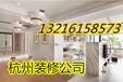 杭州專業二手房翻新公司二手房裝飾公司哪家便宜