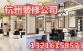 杭州专业美容院装修,美容院新颖特别设计方案