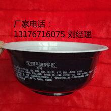 麻辣烫塑料打包碗/四川冒菜塑料碗/方便面塑料碗图片
