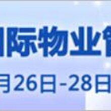 中国智能家居、智慧社区、智能停车博览会上海物业展