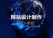专业网站建设上海网站制作网站优化