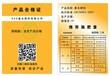 福州合格证防伪卡制作公司