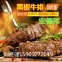 泉州牛排厂家牛排批发专业生产西餐厅牛排图片