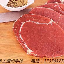 淮南牛排厂家专业生产半成品牛排西餐厅专用