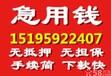扬州高邮急用钱,低息低到宁人发指,每月只需2%