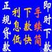 扬州广陵急用钱贷款,信用贷款小额贷款大学生贷款