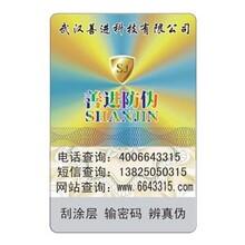 首推)佛山禅城区建材涂料防伪标签-合格证印刷厂