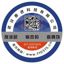 日照防伪标签-东港区防伪印刷公司(刮刮卡合格证印刷)