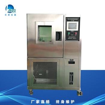 供應高低溫恒溫恒濕箱蘭思儀器高低溫恒溫恒濕箱廠家