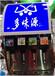 多味源可乐机零元购机活动报名中可乐机价格