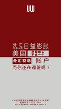 郑州优沃外汇招商,外汇交易杠杆越大越好吗