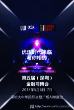 2017,优沃外汇深圳金融商博会盛世启航,优沃外汇招商进行中