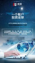 优沃外汇2017深圳金融商博会即将盛大启幕,全程高能亮点多!