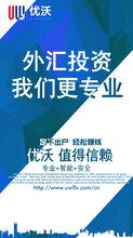 优沃外汇:中国外汇交易市场对外开放正稳步推进!优沃外汇招商等你来