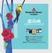 本杰明摩尔应邀参加2016上海酒店工程与设计展览会