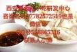 学习特色水饺培训那家好,西安美食汇最专业