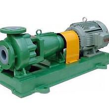 供应IHF系列氟塑料离心泵DN40~200mm耐腐蚀离心泵衬氟离心泵