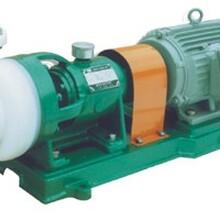 供应FSB系列氟塑料离心泵口径DN25~100mm耐腐蚀离心泵