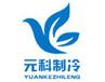 自贡食品冷冻冷库安装工程公司-安徽元科冷库技术引领未来