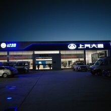 聊城上汽大通旗舰4S店傲运通V80开业了聊城东高速口往南500米