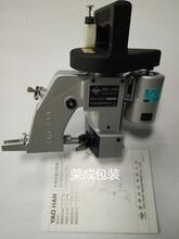 麻袋缝包机-手提式厚料专用-N600A型