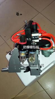 氣動封包機手提式安全縫包機N600A-AIR臺灣進口