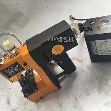 充电缝包机手提式24V电压锂电池动力配套供应图片